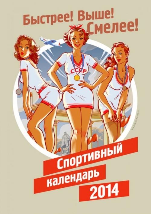 olimpiainaptar