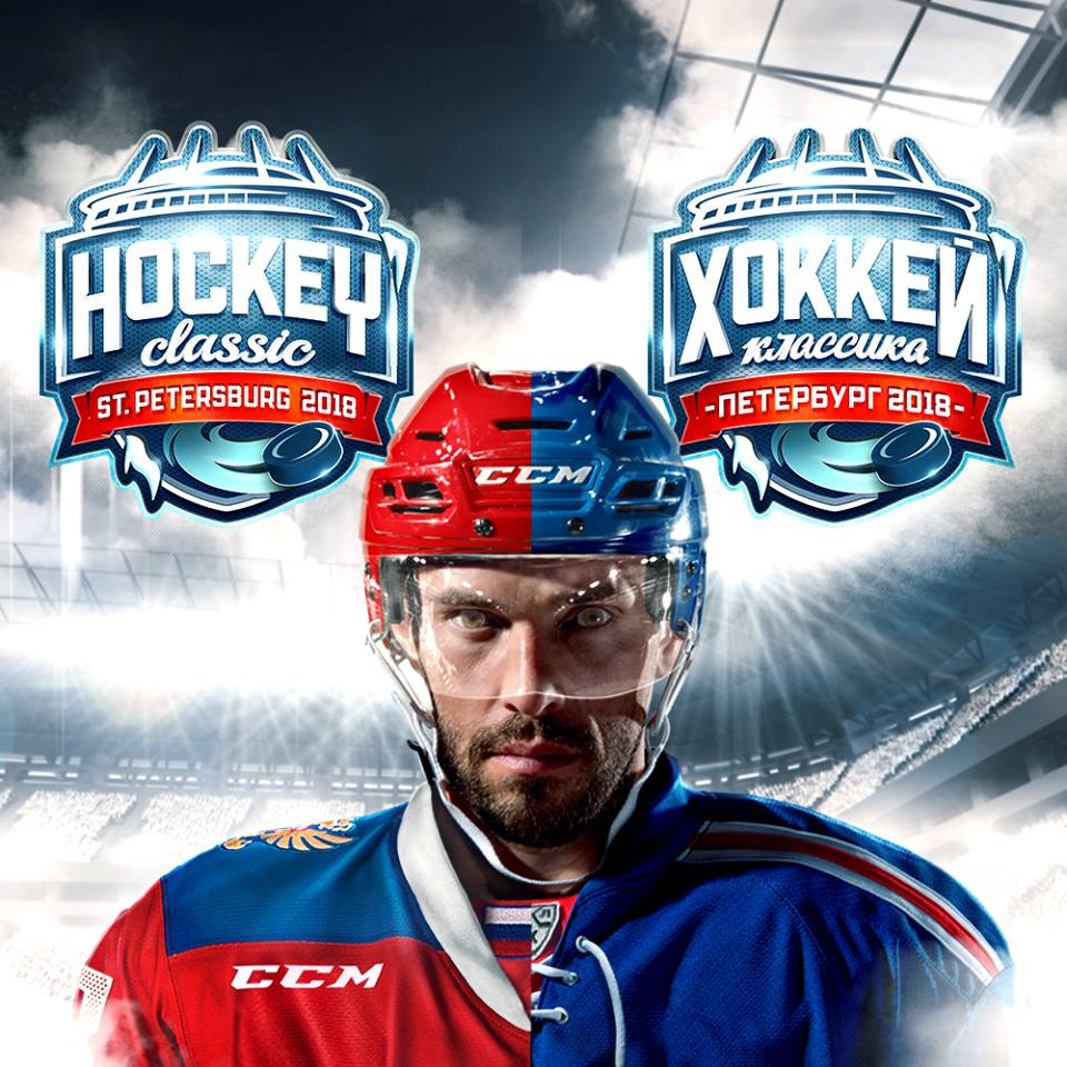 khl-hockeyclassic