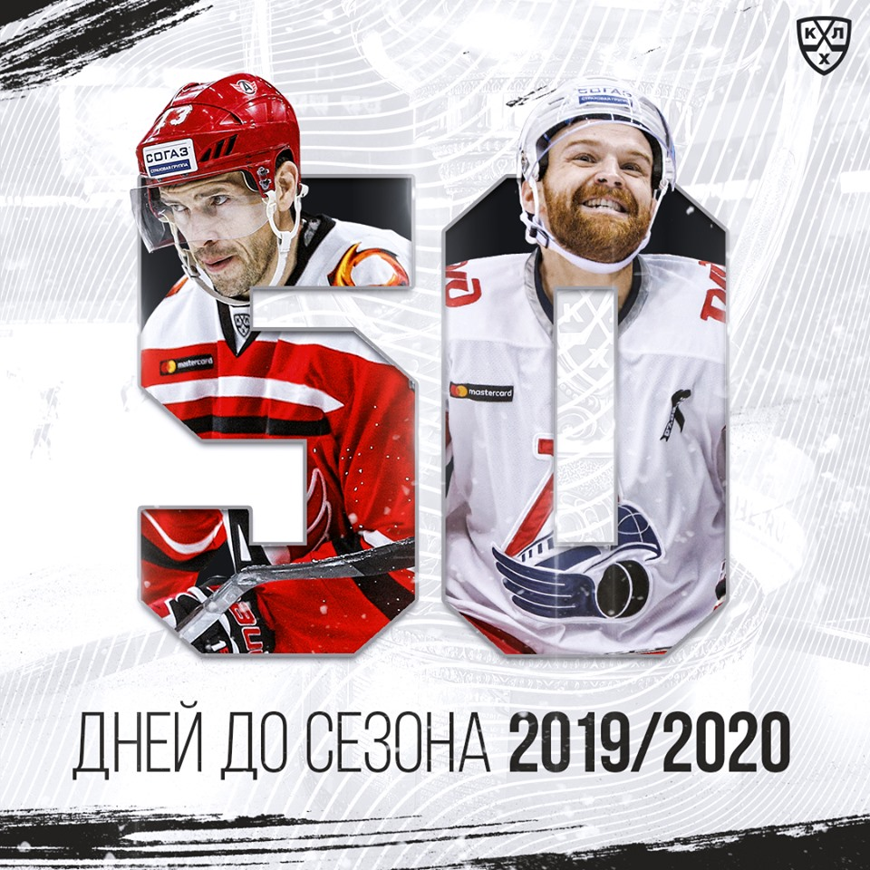 khl50-2019