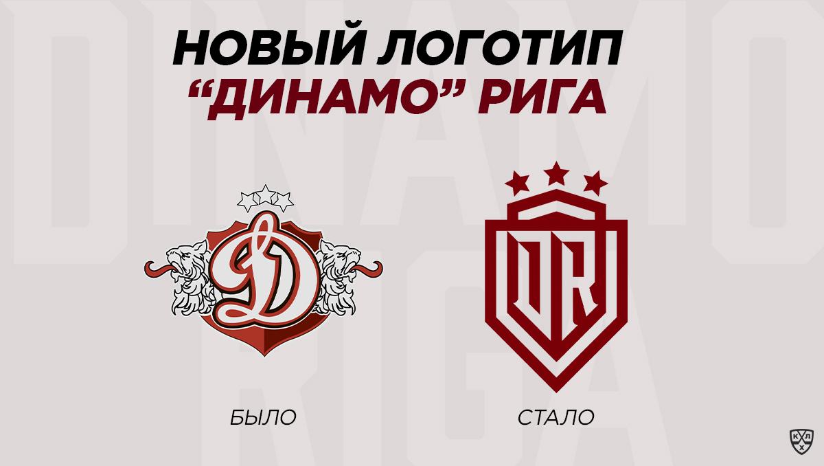 dinamo-riga-logo-2020